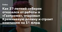 Как 27-летний сибиряк отказался от работы в «Газпроме», очаровал Кремниевую долину и строит компанию на $1 млрд