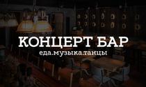 КОНЦЕРТ БАР