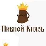Пивной Князь