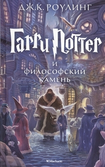 Гарри Поттер и философский камень - Дж. К. Роулинг