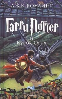 Гарри Поттер и кубок огня - J. K. Rowling