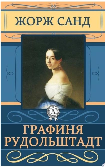 Графиня Рудольштадт - Жорж Санд