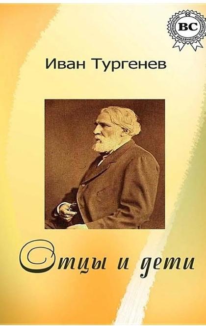 Отцы и дети - Иван Сергеевич Тургенев