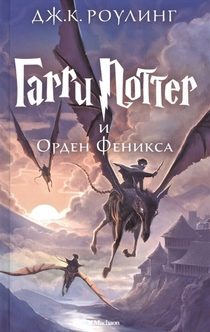 Гарри Поттер и Орден Феникса - J. K. Rowling