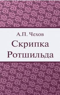 Скрипка Ротшильда - Чехов А.П.