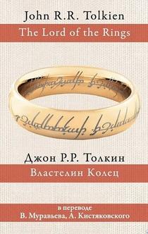 Властелин Колец - Джон Толкин