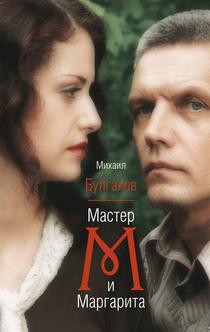 Мастер и Маргарита (60х90/16) - Михаил Афанасьевич Булгаков