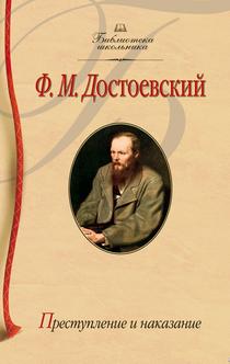 Преступление и наказание - Федор Михайлович Достоевский
