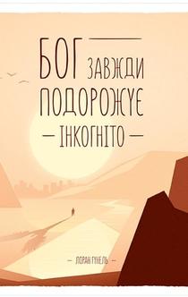 Books from Alina Kobernyk