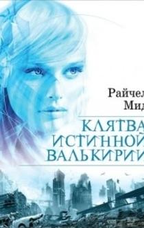 Книги от Даша Колобова