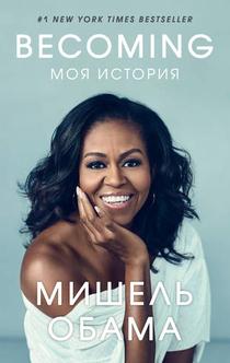 Книги от Барак Обама