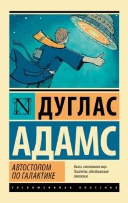 Автостопом по галактике - Douglas Adams