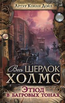 Books from Дарья Багаутдинова