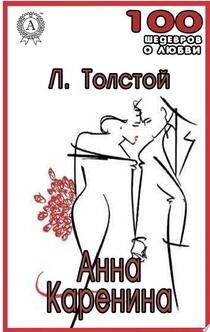 Анна Каренина -