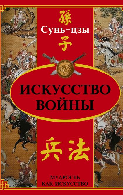 Искусство войны - Sun Tzu