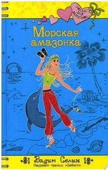 Морская амазонка - Вадим Селин