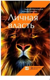 Личная власть - Мрочковский Николай, Толкачев Алексей