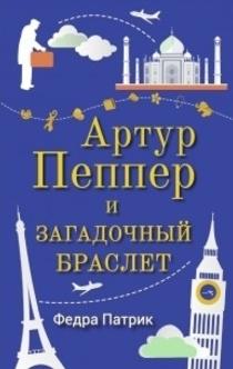 Книга «Артур Пеппер и загадочный браслет» -
