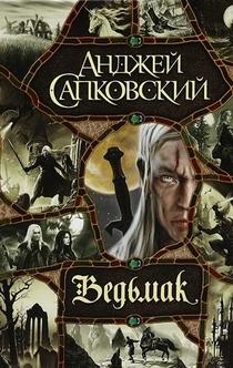 Ведьмак (сборник) - Анджей Сапковский