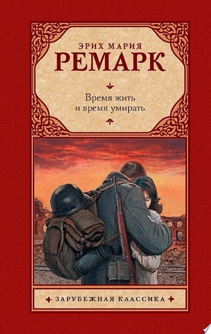 Время жить и время умирать - Эрих Мария Ремарк
