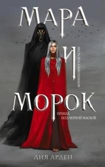 Мара и Морок -