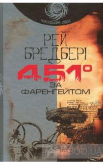 451° за Фаренгейтом  -