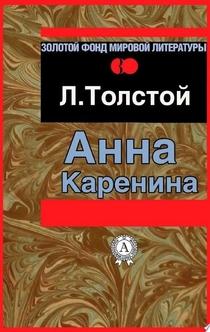 Анна Каренина - Лев Николаевич Толстой