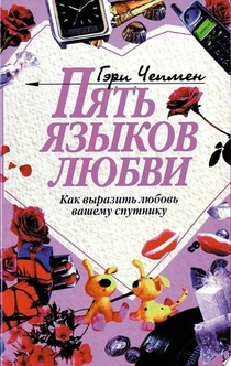 Пять языков любви. Как выразить любовь вашему спутнику - Гэри Чепмен