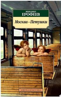 Москва-Петушки - Венедикт Ерофеев