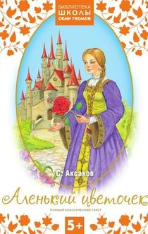 Аленький цветочек - Аксаков C.T.
