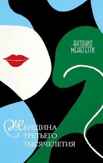 Женщина третьего тысячелетия - Антонио Менегетти