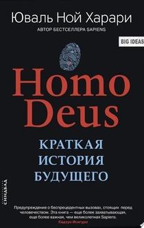 Homo Deus. Краткая история будущего - Юваль Харари