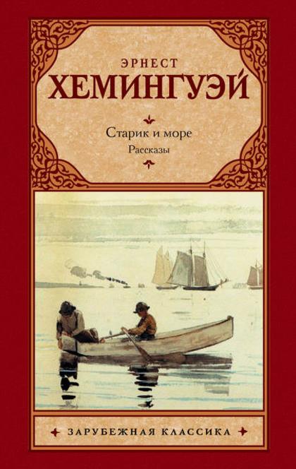 Старик и море - Ernest Hemingway