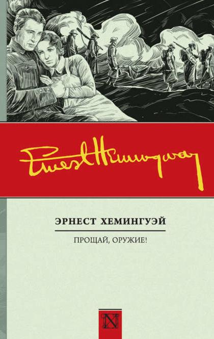 Прощай, оружие!  - Ernest Hemingway