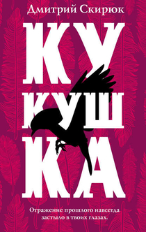 Books from Анна Кузьмина