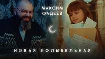 Посмотрите Максим Фадеев - Новая Колыбельная
