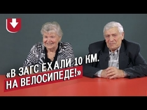 Посмотрите Пары: женаты 50 лет (и больше!)   Неудобные вопросы