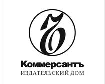 Узнайте больше о Издательский дом Коммерсантъ
