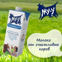"Люди рекомендуют ""Молоко «МУ-У» """
