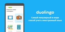 Установите  Duolingo: Учи языки бесплатно