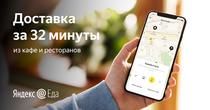 Установите Быстрая доставка еды из ресторанов — Яндекс.Еда
