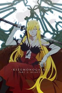 Kizumonogatari Part 3: Reiketsu -
