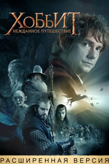 «Хоббит: Нежданное путешествие» (The Hobbit: An Unexpected Journey, 2012) - 2012