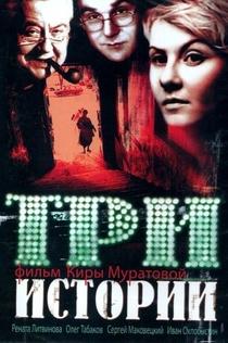 Three Stories - 1997