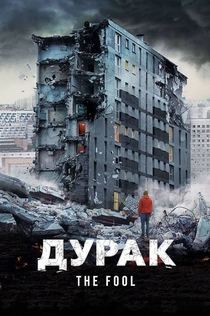 Movies from Юрий Дудь