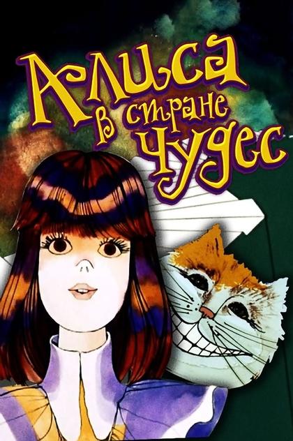 Alice in Wonderland - 1981