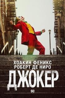 Джокер - 2019
