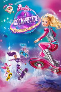Барби и Космическое приключение -
