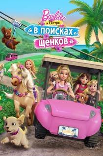 Барби и сёстры в поисках щенков -