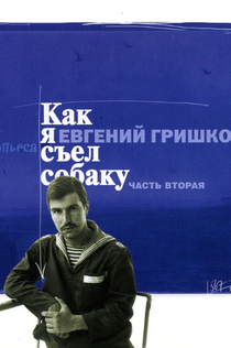 Movies from Наташа Карабанова